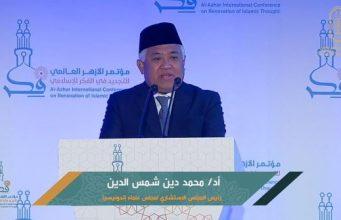 Konferensi Internasional Al Azhar